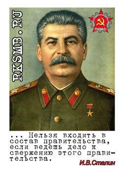 Сталин о свержении правительства