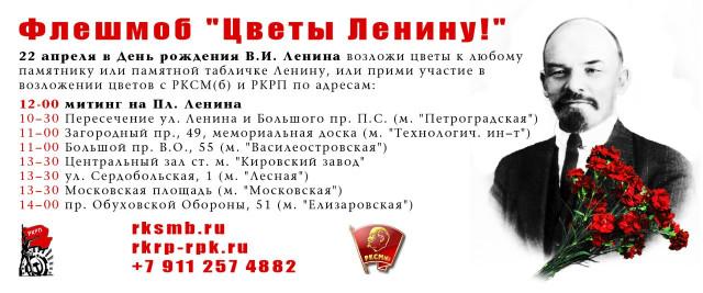 коммунисты вспоминают владимира ильича ленина (ульянова)