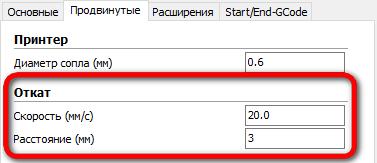 Cura_3DPrinter_9