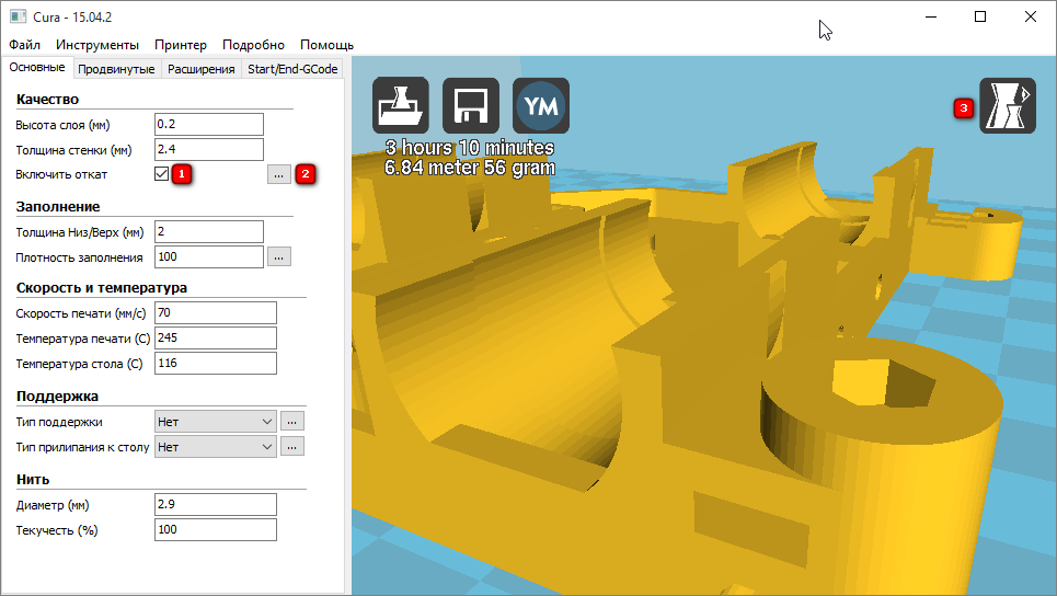 Cura_3DPrinter