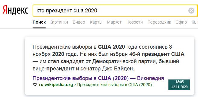 2020-11-t=18-05_КтоПрезидентСША-QQQ_