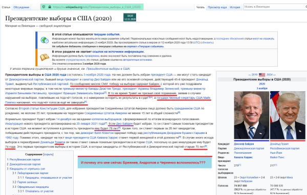 2020-11-12_t=18-10_ПрезидентСША-ЕщёНеЯсноКто_