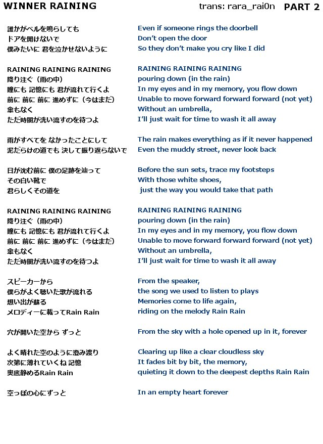 raining lyrics 2