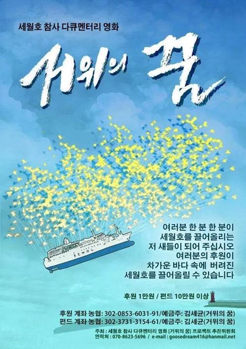 Sewol-Documentary