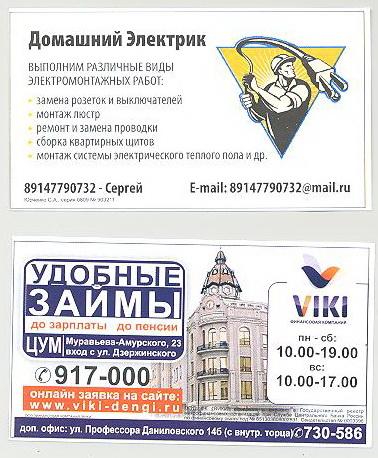 Билеты 001