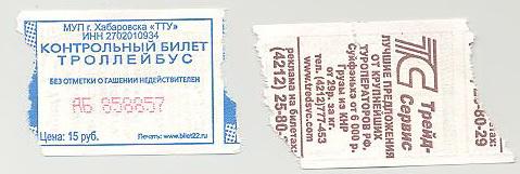 Билеты 002