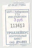 Билеты 003