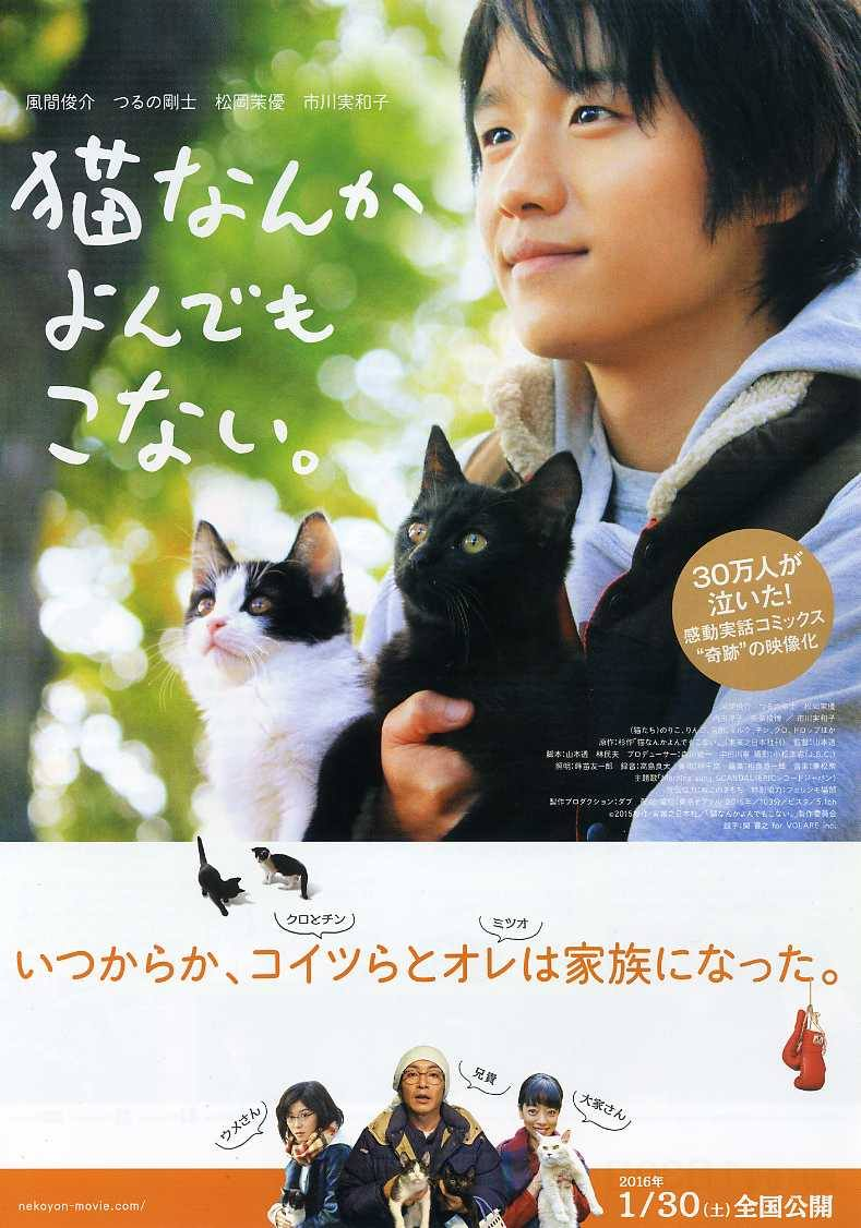 cats-dont-come-when-you-call-poster.jpg