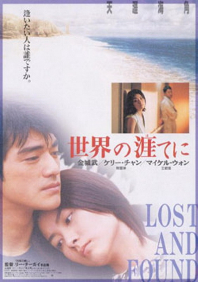 lost_and_found_1996