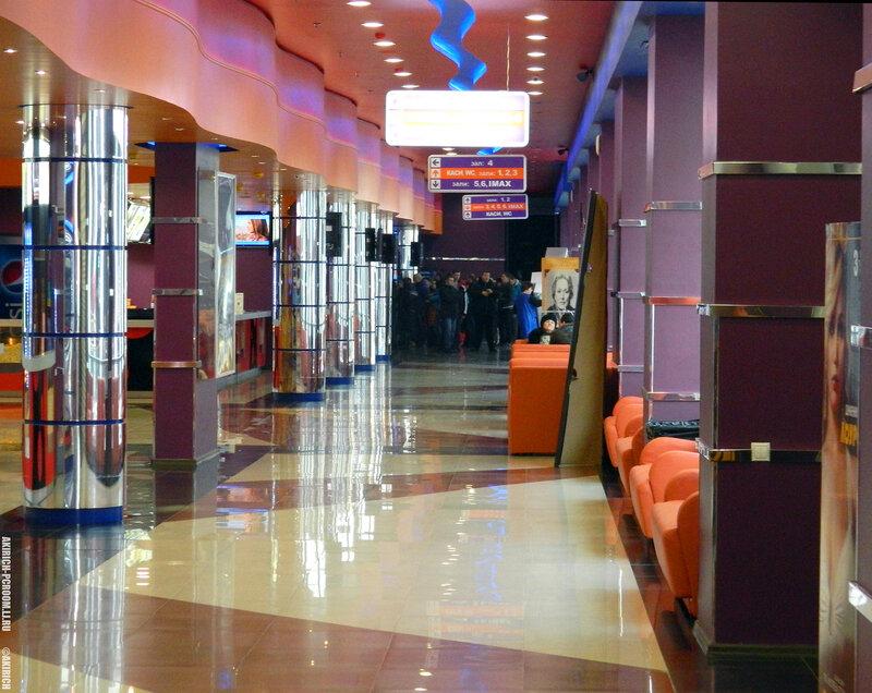 Планета Кино IMAX