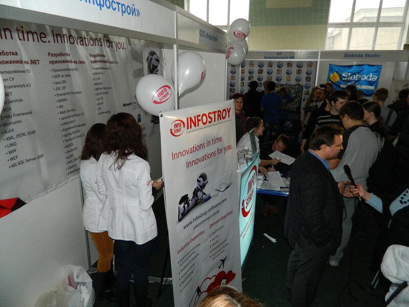 Ярмарка Вакансий 2013