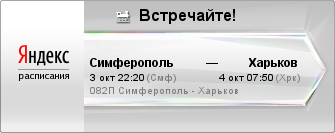 082П, Симферополь-П (3 окт 22:20) - Харьков-Пасс. (4 окт 07:50)
