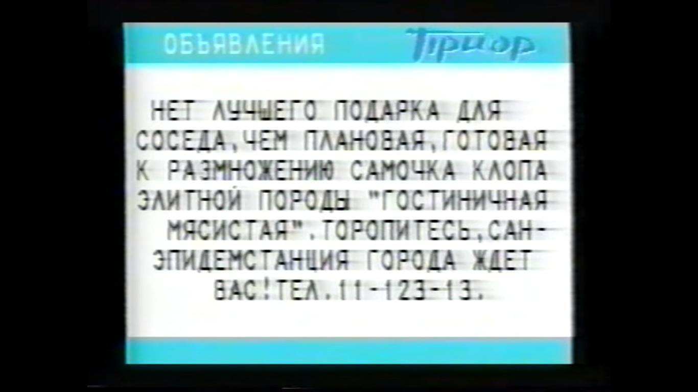 "Кадр из телепередачи ""Батуалло-шоу"", Тонис-Центр."