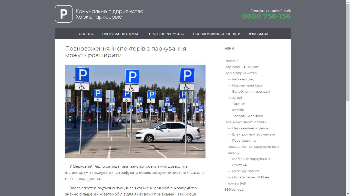 https://parking.kh.city/news/povnovazhennya-inspektoriv-z-parkuvannya-mozhut-rozshiriti/