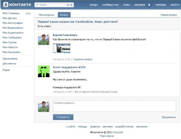 Реакция вконтакте