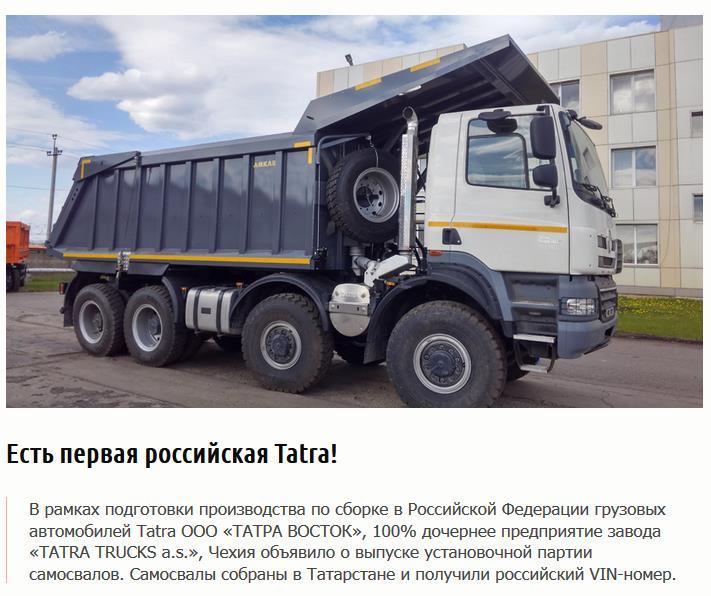 Есть первая российская Tatra!