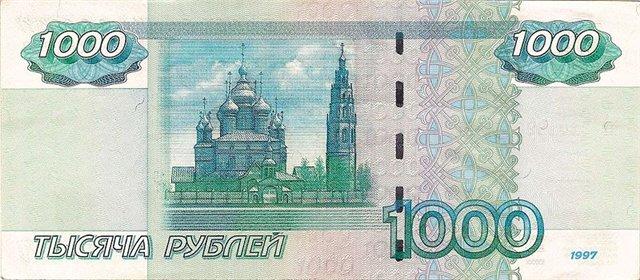 1000rub
