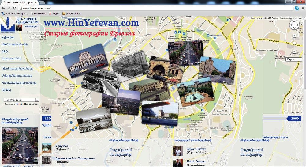 HinYerevan.com