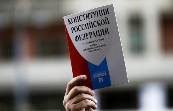 ВЦИОМ: 52% россиян допускают внесение изменений в Конституцию