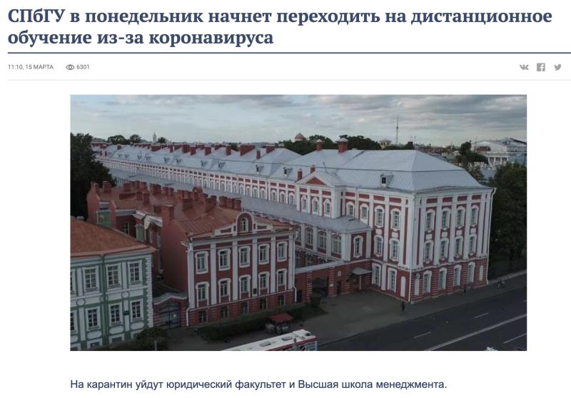 Всё про коронавирус в мире и в Петербурге