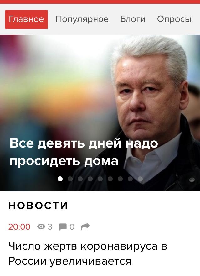 """Мэр Москвы Собянин. Скрин с сайта """"Эхо Москвы"""""""
