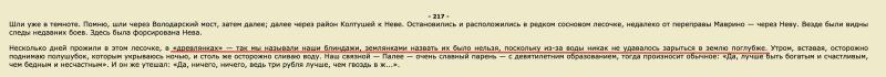 Рабинович М. Б. «Воспоминания долгой жизни». «Война. Блокада. Пулково»