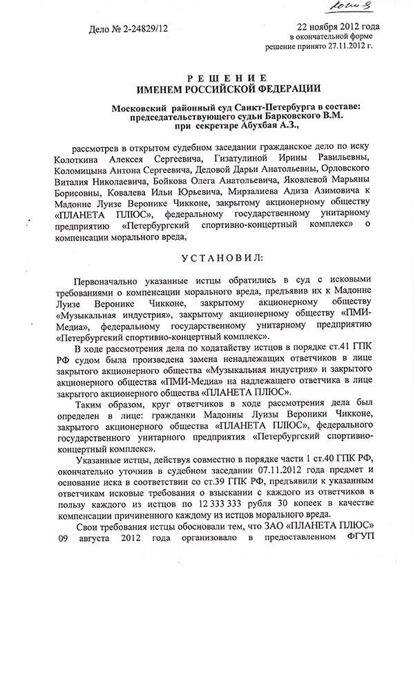 Решение по делу 2-24829 от 27.11.2012