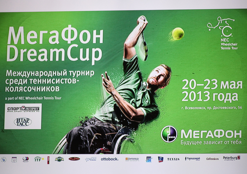 Турнир «Кубок Мечты» по теннису в Петербурге