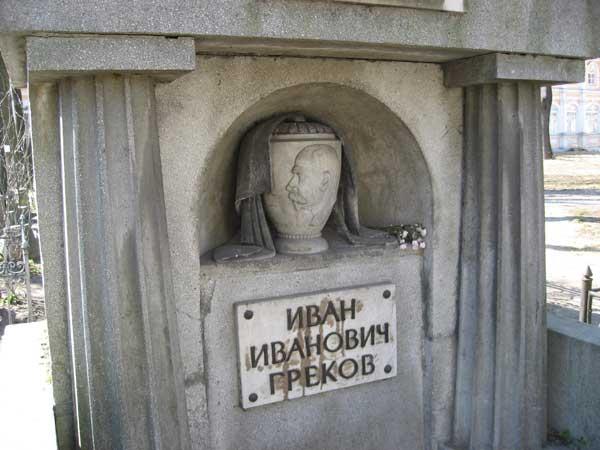 И.И.Греков 1867-1934