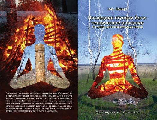 Последние ступени йоги: техническое описание (14 лунных движений вглубь духа Земли)