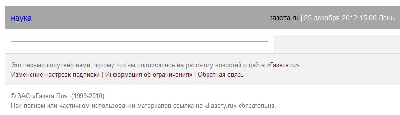 Нулевая рассылка Газеты.ру