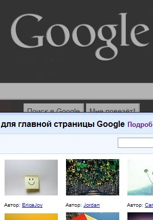 Фоны на гугле