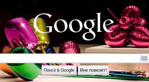 Google.Хрень