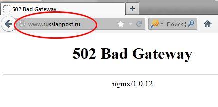 Почта России. Bad Gateway