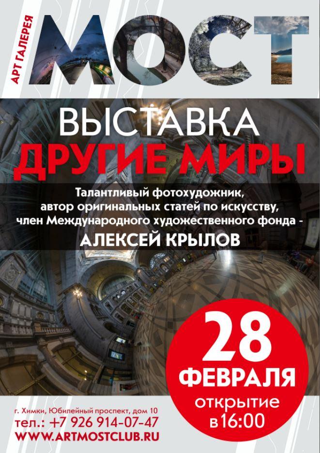 Выставка Алексея Крылова в галерее Мост - Афиша