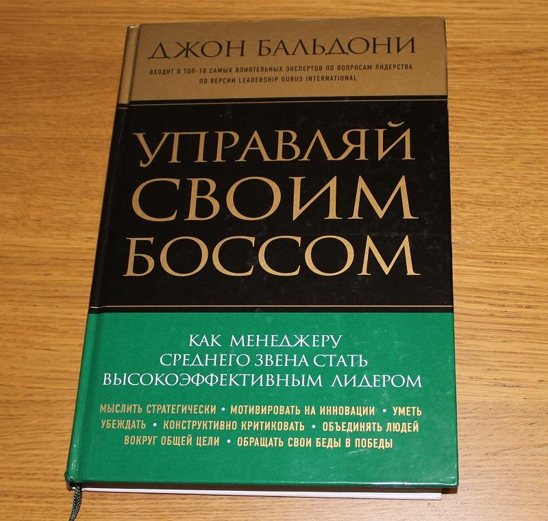 Джон Бальдони, Управляй своим боссом, книги, aksanova.livejournal.com,