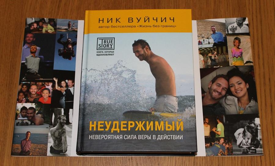 Ник Вуйчич, Неудержимый, книга, библиотека, жизненно, со смыслом, ЭКСМО, aksanova.livejournal.com, жж, true story, 1