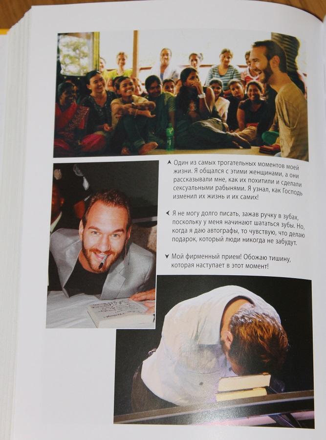 Ник Вуйчич, Неудержимый, книга, библиотека, жизненно, со смыслом, ЭКСМО, aksanova.livejournal.com, жж, true story, 7