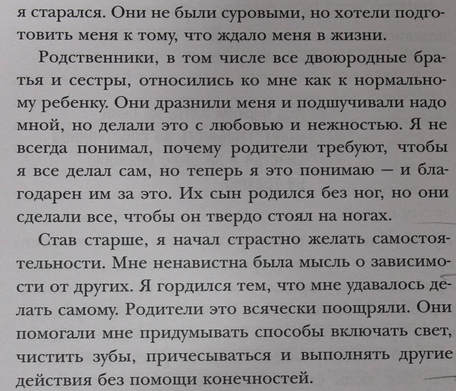 Ник Вуйчич, Будь сильным, книги, библиотека, ЭКСМО, aksanova.livejournal.com,