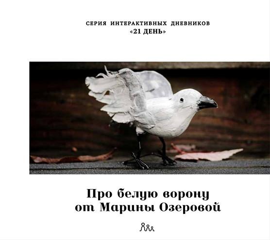 Цитаты про белых ворон