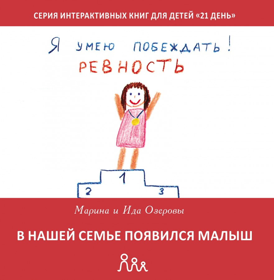 book_evnost_cover_4-1111