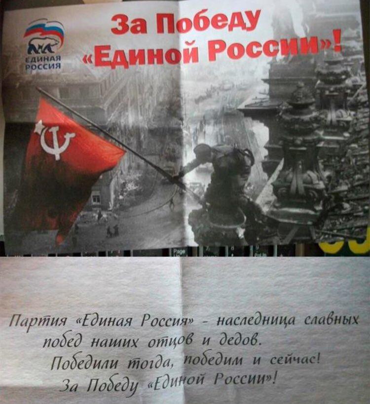 Двойная подлость от партии Единая Россия