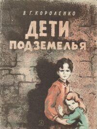 Vladimir_Korolenko__Deti_podzemelya