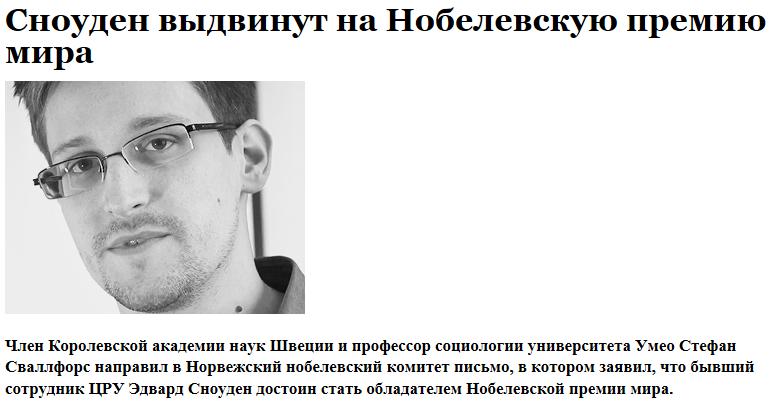 Сноуден1