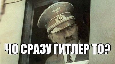 -_Гитлер