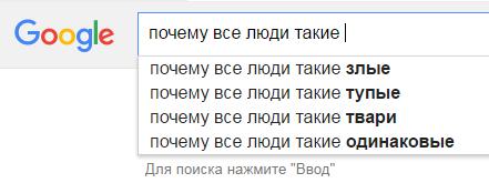 -_________________________Ян Гугл