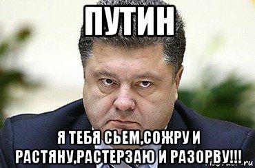 -__ __Порошенко