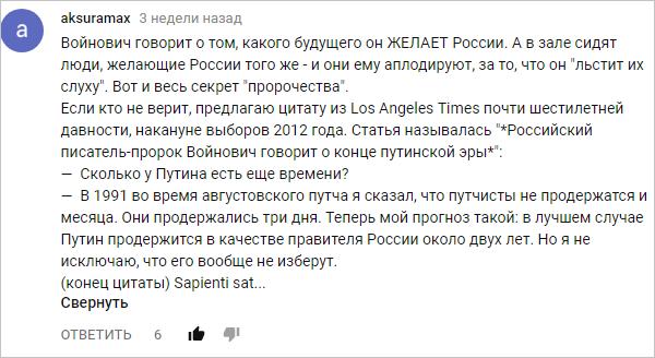 -__аВойнович111