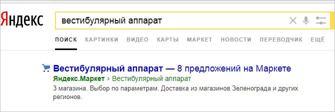 -__ааВестибулярный аппарат