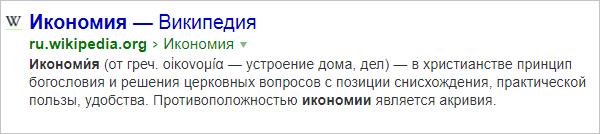 -__аааИкономия